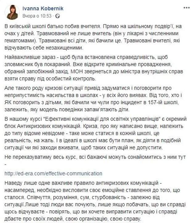 У Києві батько учня жорстоко побив вчителя