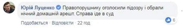 У Києві батько учня побив вчителя