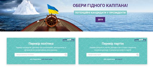 Сайт для вивчення кандидатів у президенти України