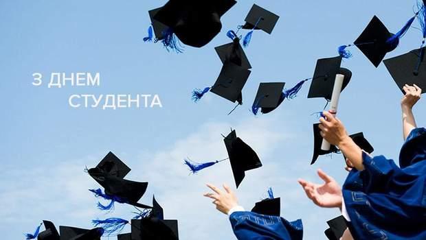 День студента 2019 привітання у картинках