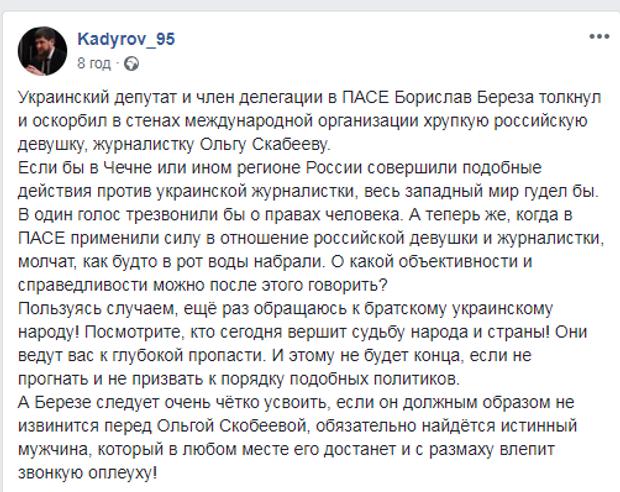 Скріншот з посту Рамзана Кадирова