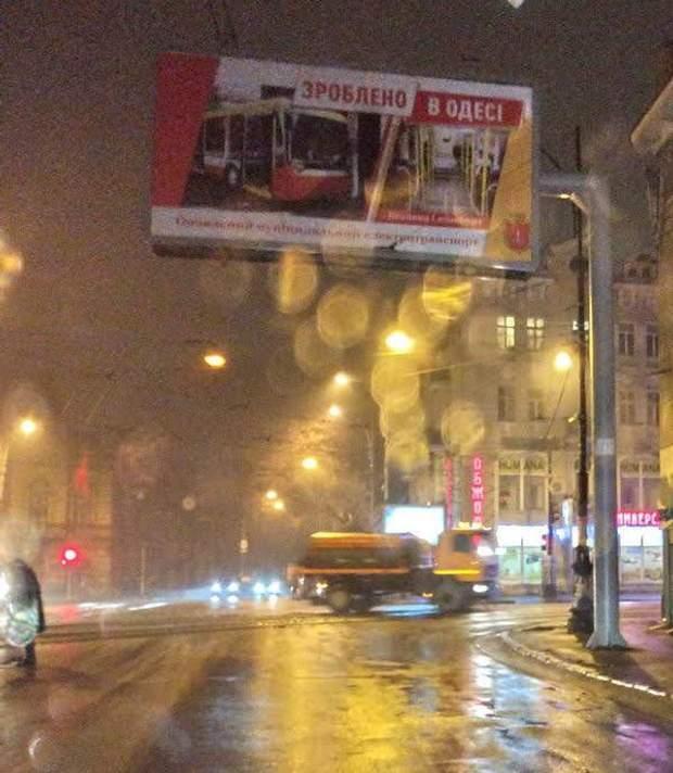 туман ожеледь Одеса лід