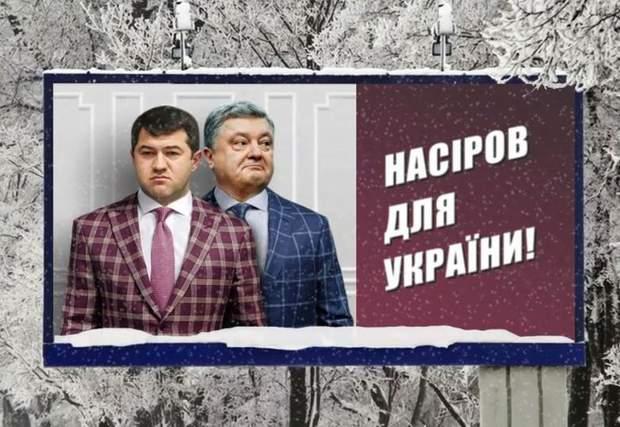 Насіров для України