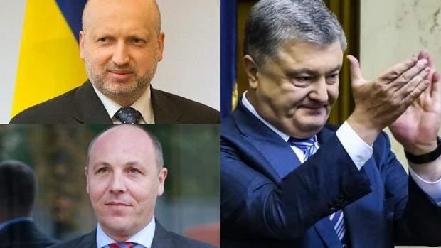 порошенко турчинов парубій