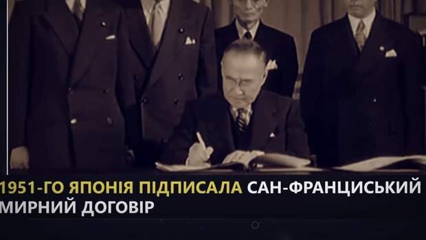 підписання санфранциського договору