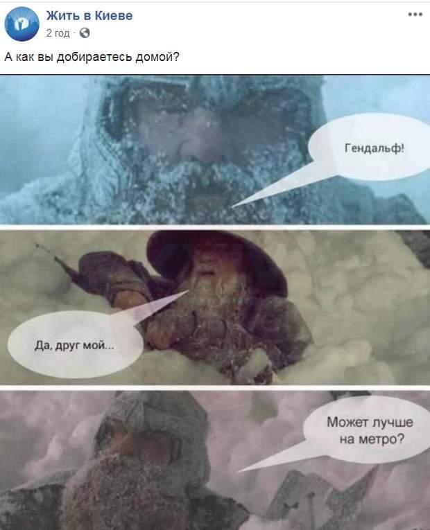 Київ, сніг, апокаліпсис, меми, мережа, інтернет
