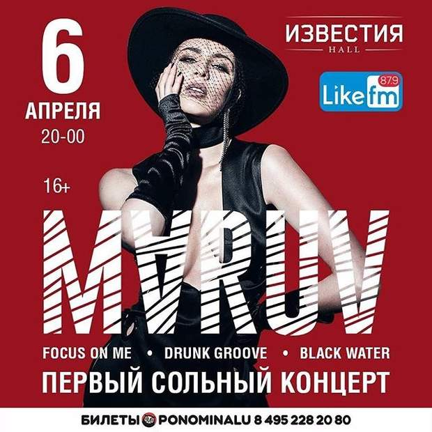Український гурт виступить у Росії