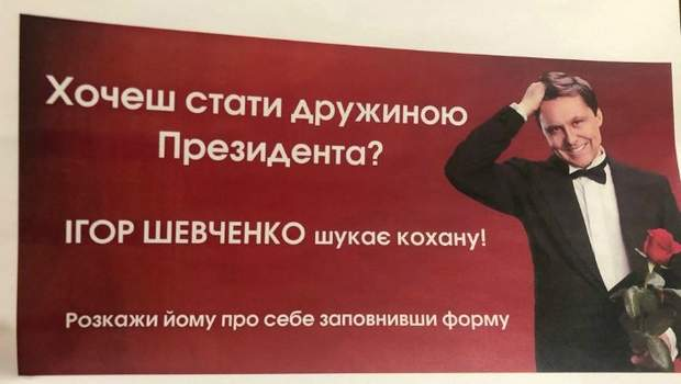 Ігор Шевченко, дружина.вибори