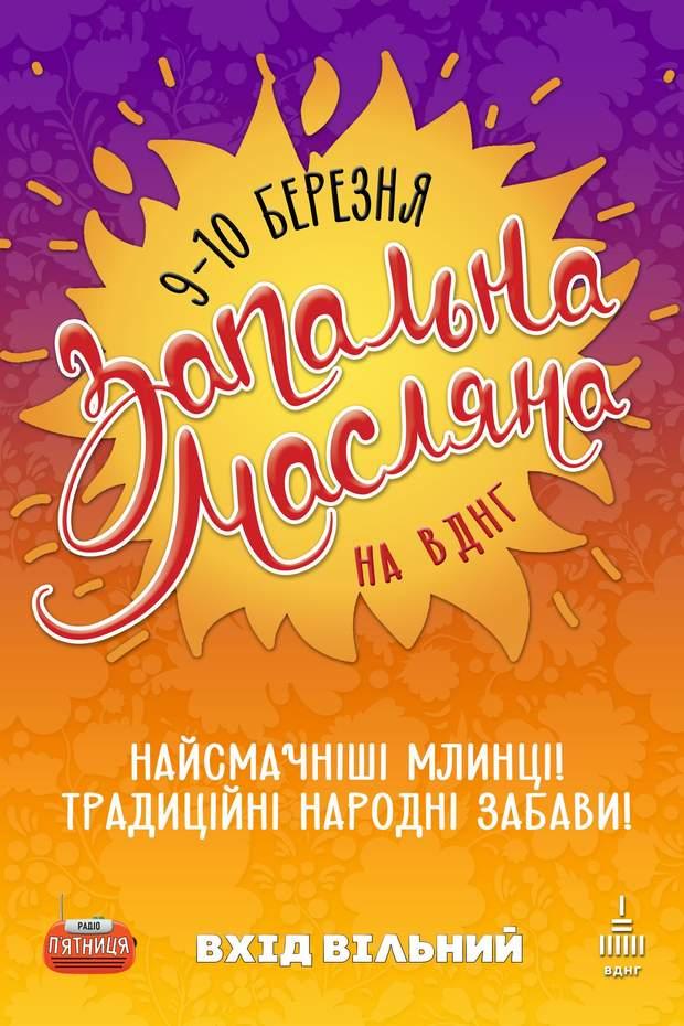 Масляна на ВДНГ 2019  у Києві