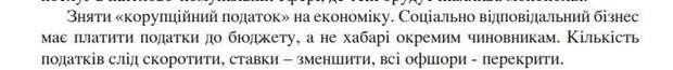 офшори порошенко