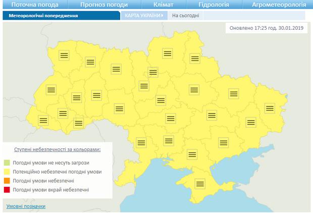тумани, перший рівень небезпеки, Укргідрометцентр, метеорологічні попередження