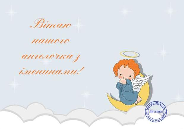 картинки з днем ангела