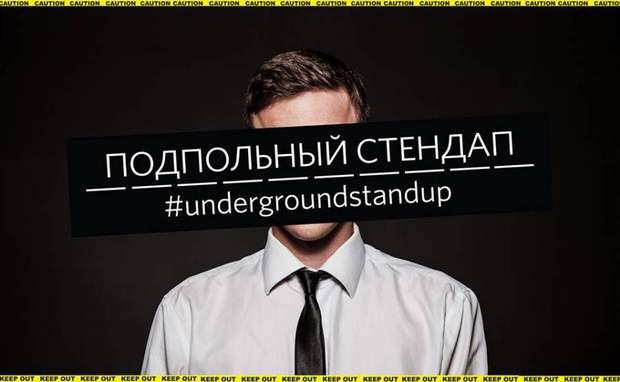 Underground StandUp