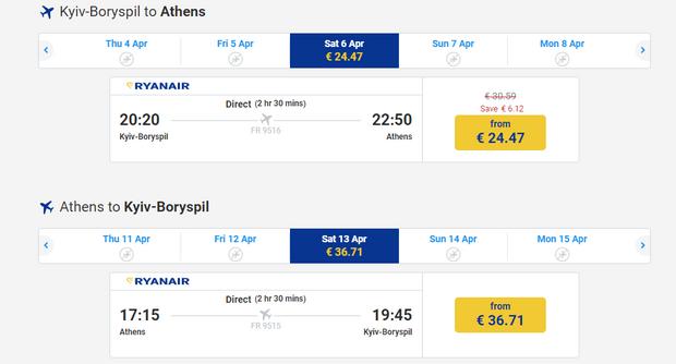 авіаперевізник лоукост київ афіни греція квитки вартість