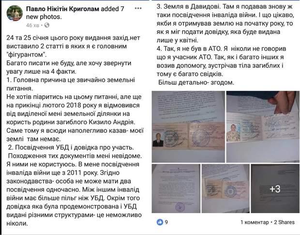 Пост Павла Нікітіна у соцмережі