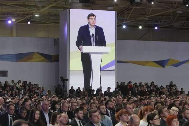 Луценко форум Порошенка вибори