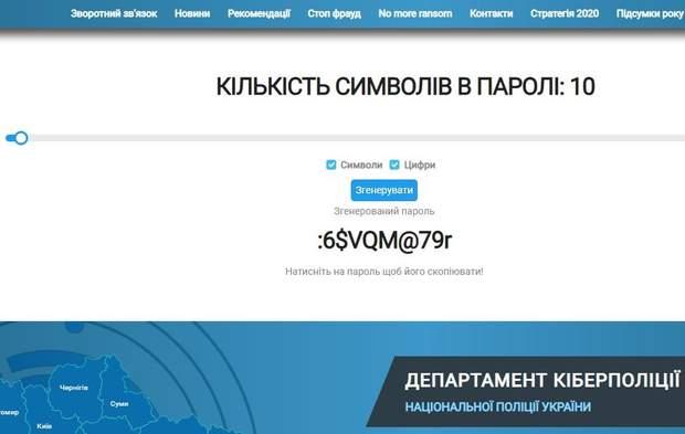 Кіберполіція підбирає користувачам дуже надійні паролі