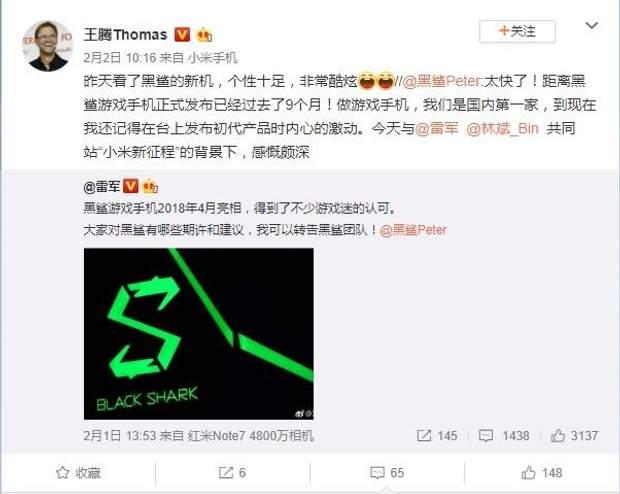 Xiaomi готує ще один ігровий смартфон
