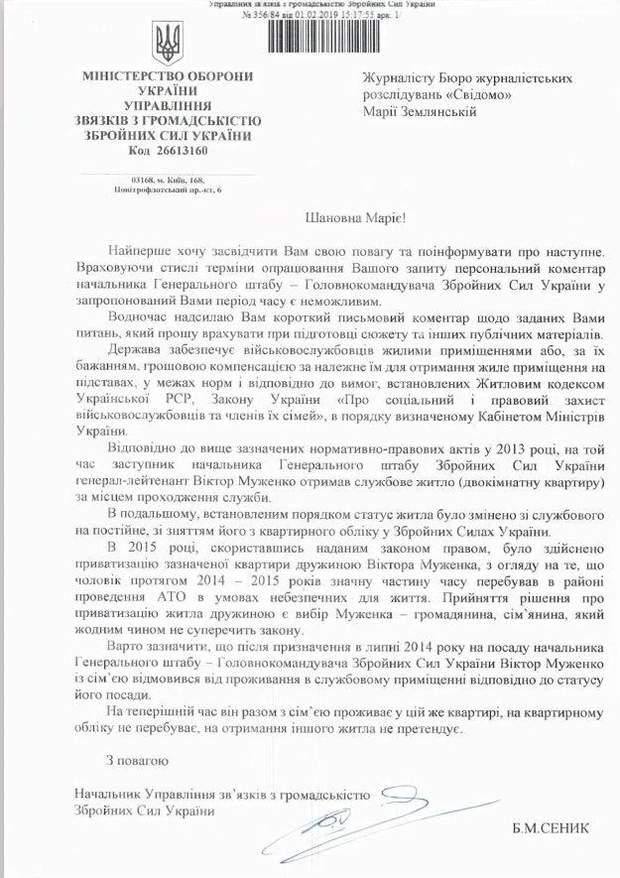 Муженко ЗСУ квартири декларації