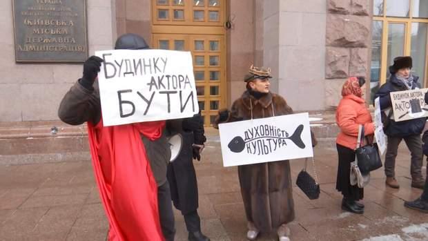 Протест акторів під КМДА