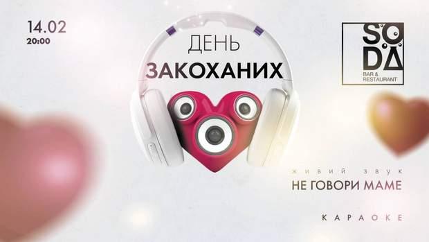 День Валентина у SODAbar