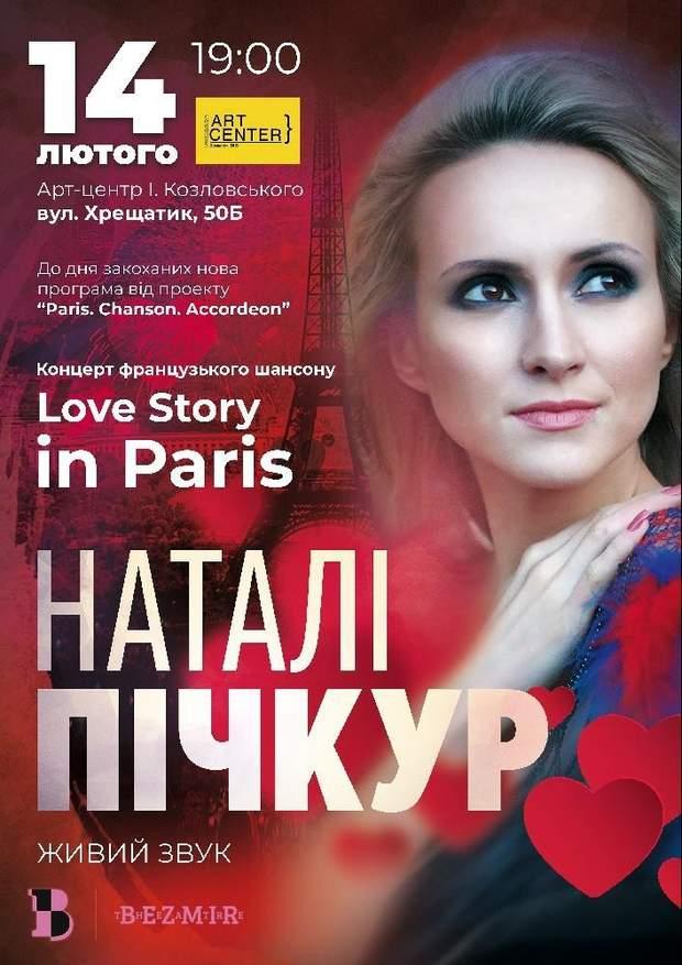 Романтику 14 лютого влаштує Наталі Пічкур