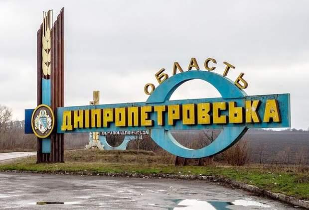 Перейменування Дніпропетровської області Січеславська область