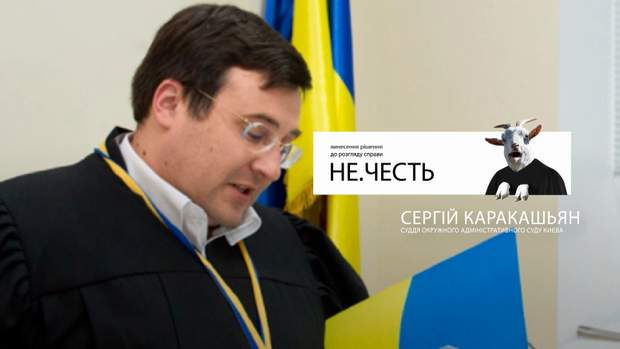 Сергій Каракашьян