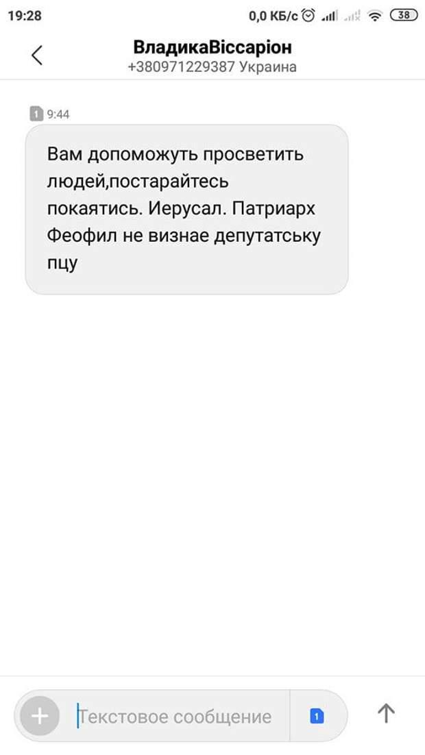 смс упц мп