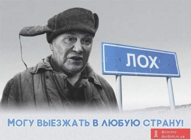 Янкович, мем, прес-конференція, Москва, лох