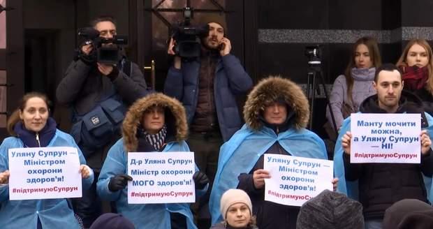 Активісти підтримують Уляну Супрун під судом