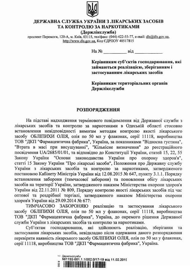 В Україні заборонили препарат