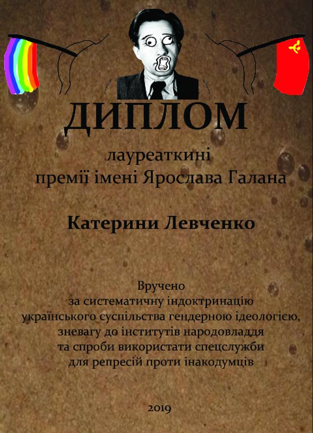 Ігри «патріотів»: цей папірець принесли Левченко невідомі. Чим й похвалилися пізніше в соцмережах.