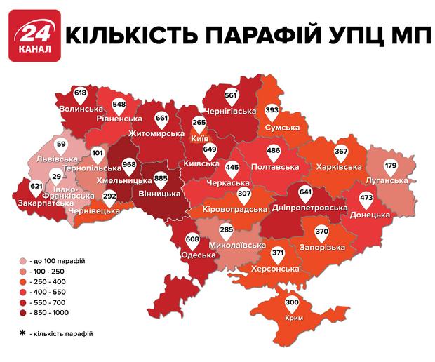 інфографіка кількість парафій УПЦ МП