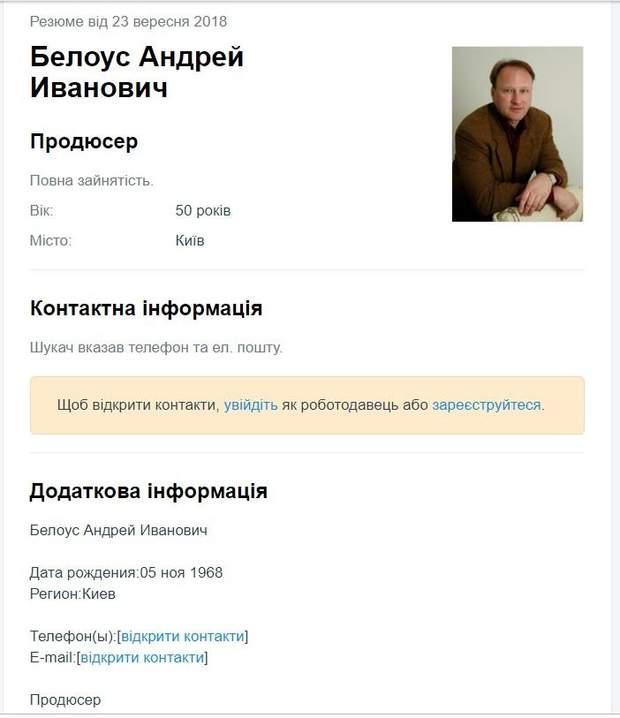 Андрій Білоус продюсер СБУ підробка документів