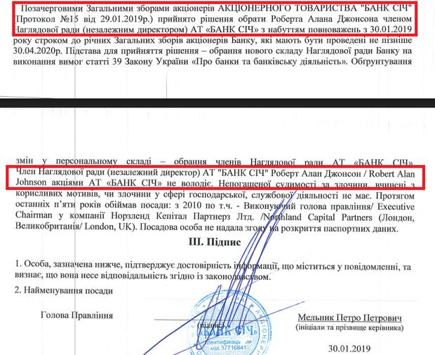 ТРЦ Республіка, Фірташ, Київ, схема, корупція