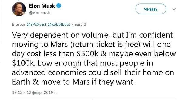 Інформацією про ціну польоту на Марс Ілон Маск повідомив у Твіттері