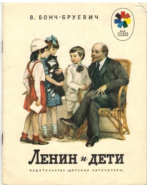 ленін діти