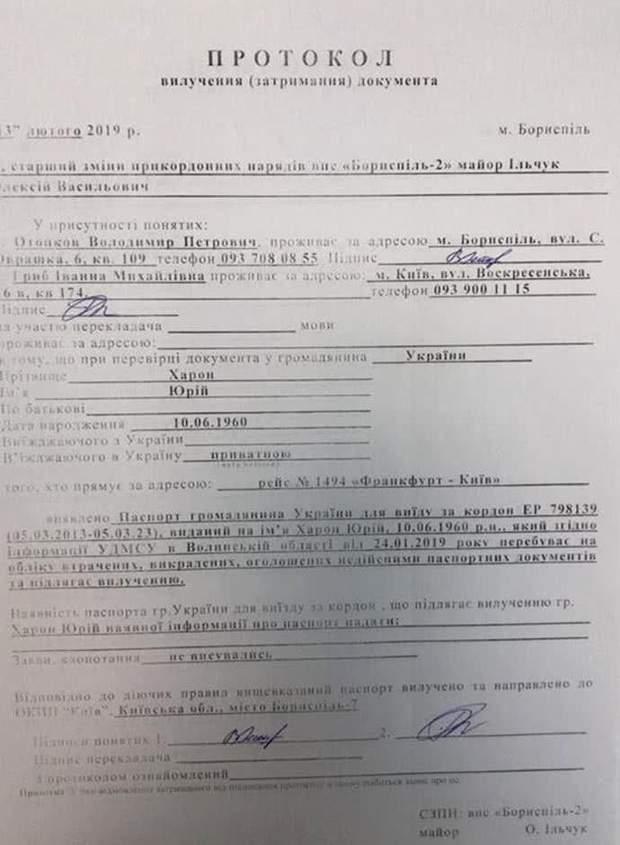 Герон Юрій Харон депортація священика