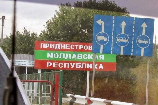Придністровська молдовська республіка