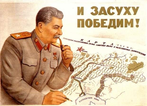 За будівництвом водосховищ стояв Сталін