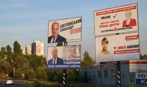 Приклад політичної реклами