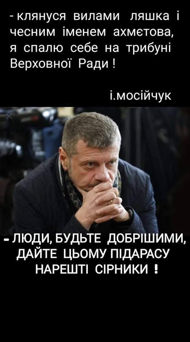 Ігор Мосійчук меми самоспалення