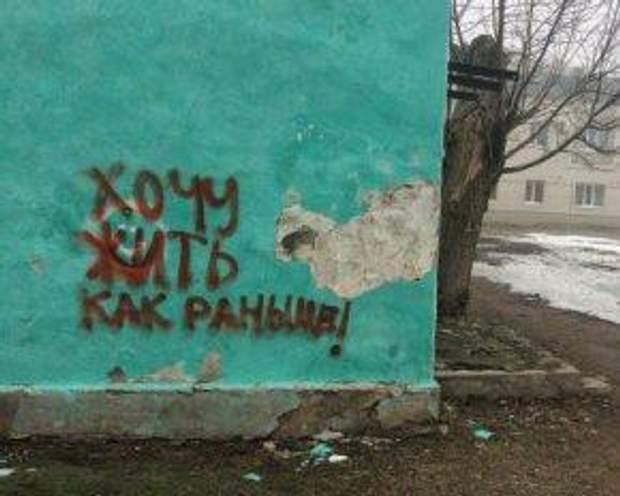 Даже стены домов в Луганске говорят сами за себя