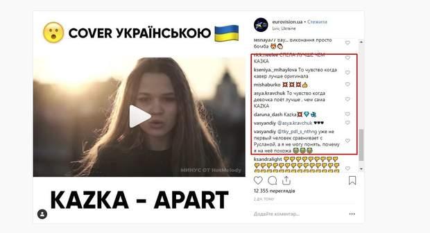 Кавер на пісню гурут KAZKA