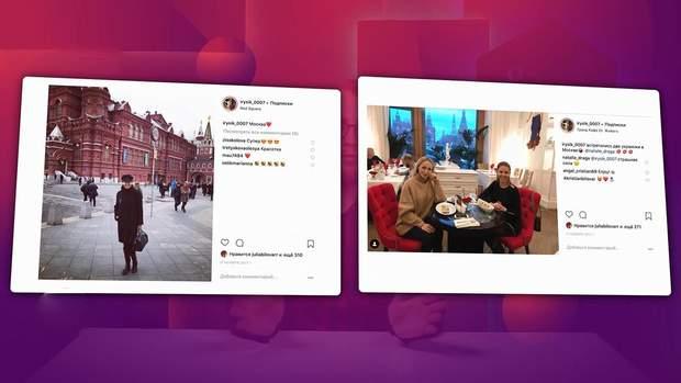 Дружина українського прокурора навіть відвідала Москву
