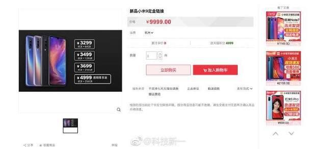 Скільки буде коштувати смартфон Xiaomi Mi 9
