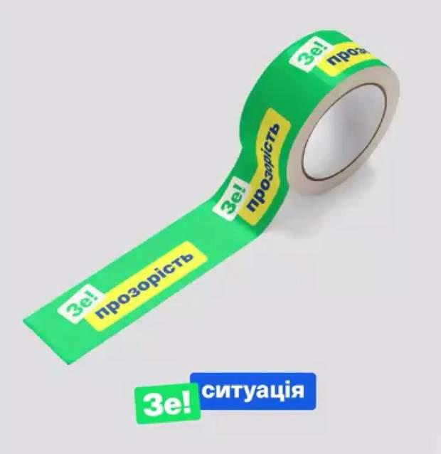 зеленський