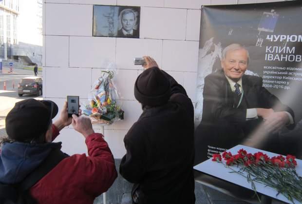 Клим Чурюмов