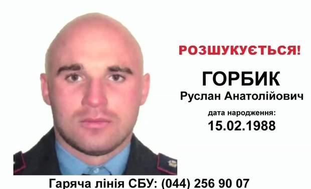 Беркут Руслан Горбик Майдан Сирія Росія загинув